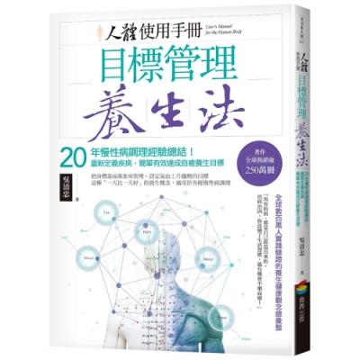 人體使用手冊 - 目標管理養生法:20年慢性病調理經驗總結!