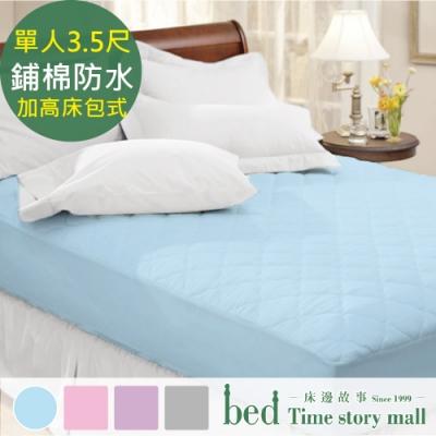 bedtime story 超Q果凍PU防水保潔墊-單人加大3.5尺-加高床包式