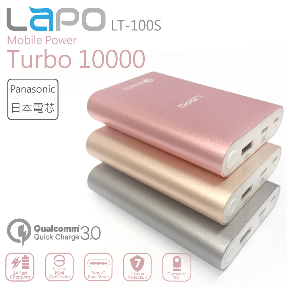 【LAPO】10000支援QC 3.0/Type-C快充金屬合金行動電源
