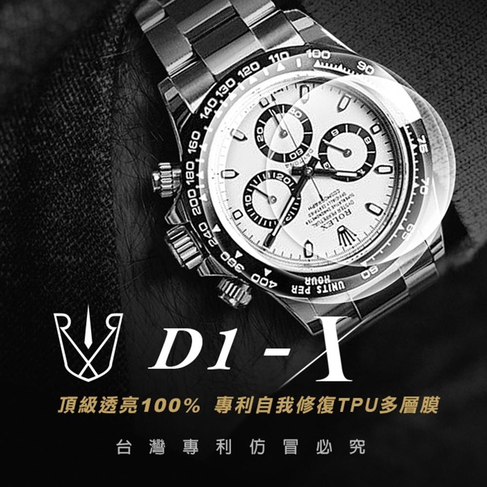 RX8-X 勞力士ROLEX 迪通拿鋼、貴金屬 鏡面、外圈系列腕錶、手錶貼膜