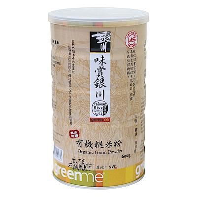味賞銀川 有機糙米沖泡粉-無糖(600g)