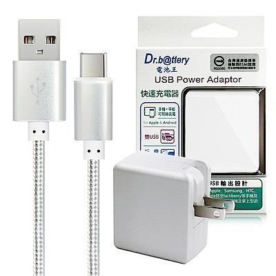 電池王 5V/ 2.4A輸出雙孔USB充電器+Type-C 編織快速傳輸充電線