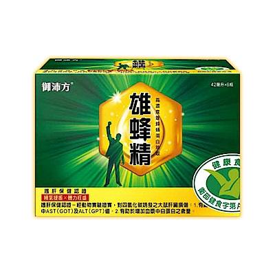 御沛方雄蜂精-4盒(24瓶)/贈雙效錠10顆試吃包