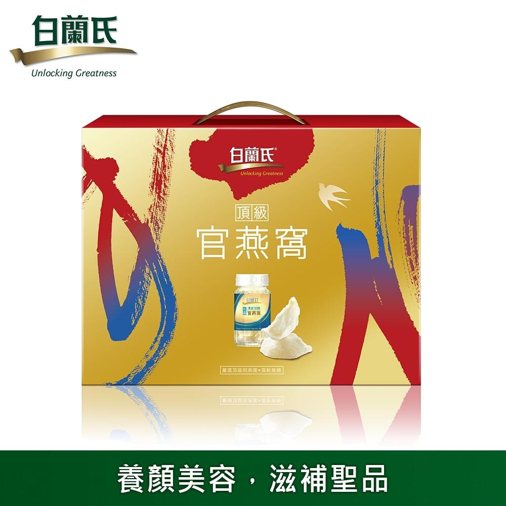 白蘭氏 頂級無糖官燕窩禮盒(70g/5入+晶鑽碗x1)