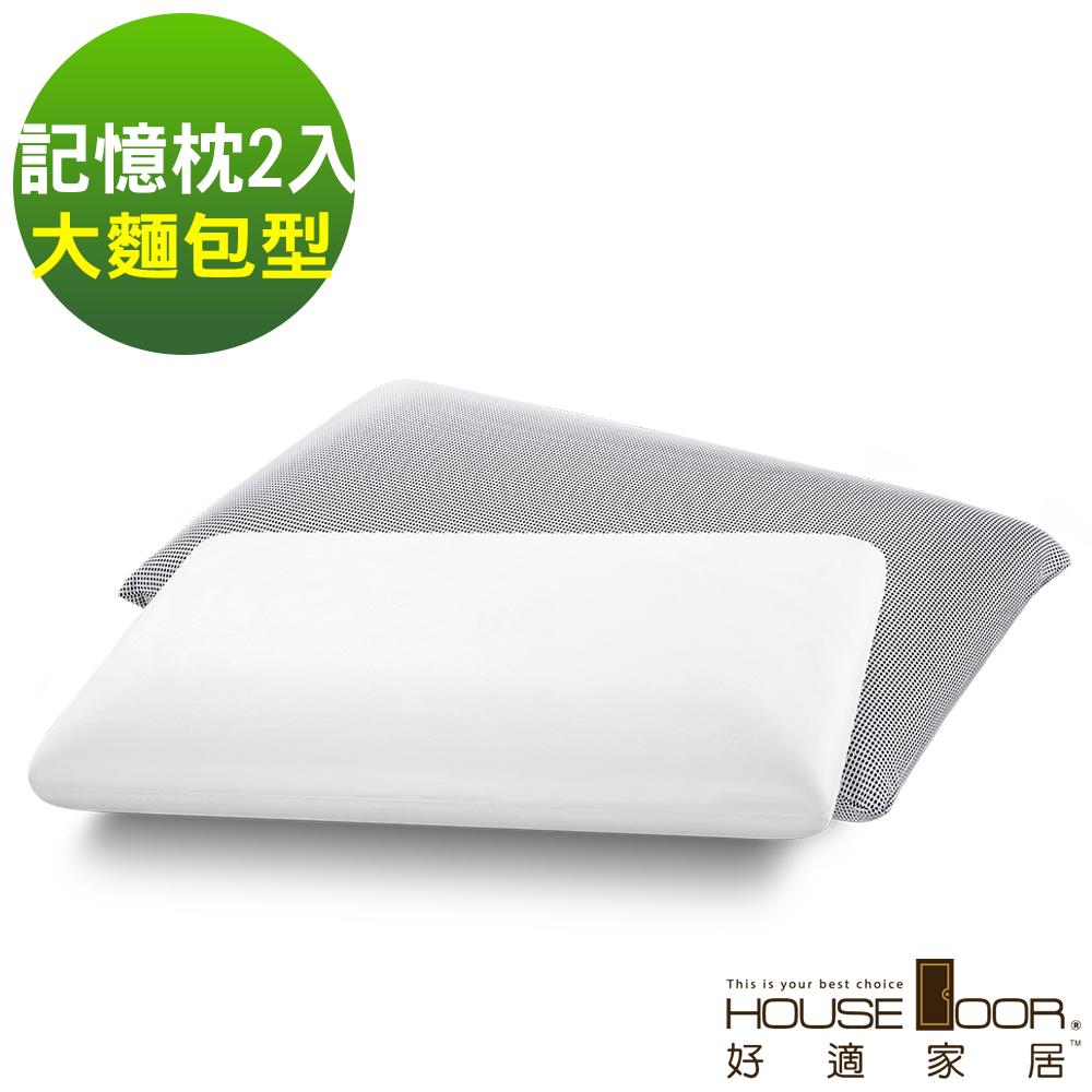 House Door 好適家居 吸濕排濕布 親水性涼感釋壓記憶枕-大麵包型(2入)