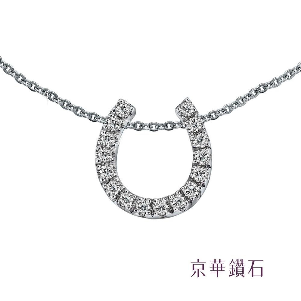 京華鑽石 Unique U 獨特的妳 18K白金 鑽石項鍊墜飾