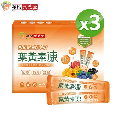 華陀扶元堂 枸杞金盞花萃取葉黃素凍3盒(20包/盒)