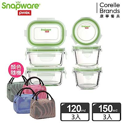 【美國康寧】Snapware寶寶副食品玻璃保鮮盒6入裝(B01)