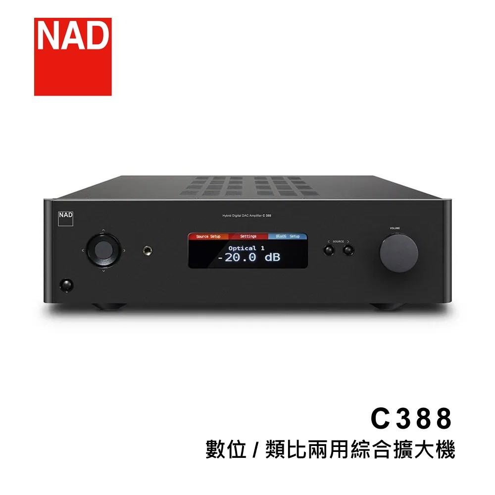 NAD 數位/類比兩用綜合擴大機 C388