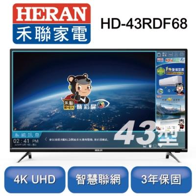 HERAN禾聯 43型 4K智慧連網液晶顯示器+視訊盒 HD-43RDF68