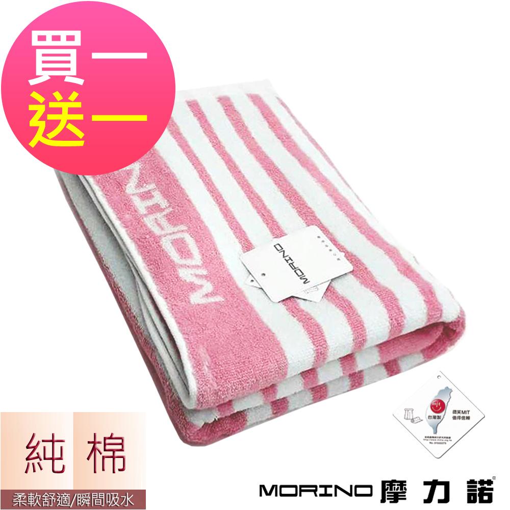 [買一送一] MIT五星飯店級色紗彩條浴巾/海灘巾-粉紅條紋 MORINO摩力諾