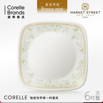 美國康寧 CORELLE 微風薄荷6吋方盤