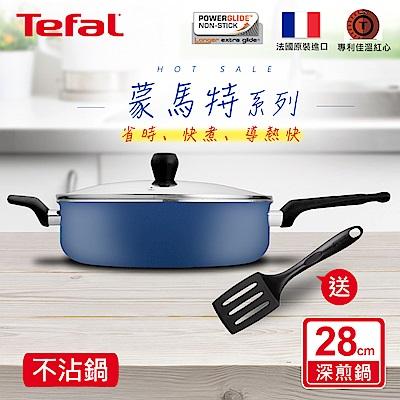 [加碼送鍋鏟]Tefal法國特福 蒙馬特系列28CM不沾鍋深煎鍋 (加蓋)(時時樂)