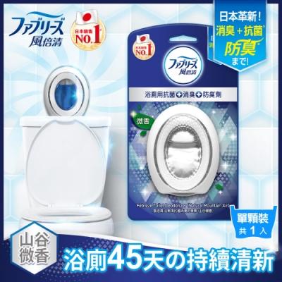 日本風倍清 浴廁用抗菌消臭防臭劑(山谷微香 )_6ml 1入裝