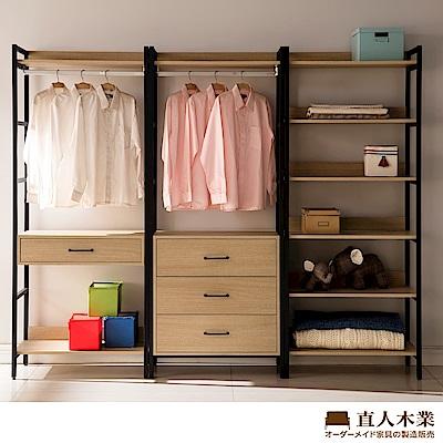 日本直人木業-CELLO明亮簡約輕工業風一個五層一個單抽一個三抽240CM多功能衣櫃