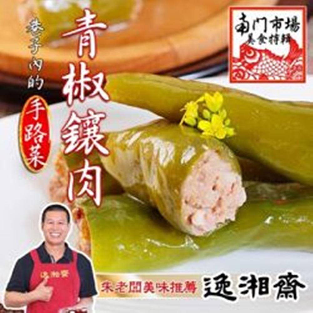南門市場逸湘齋 青椒釀肉(400g)