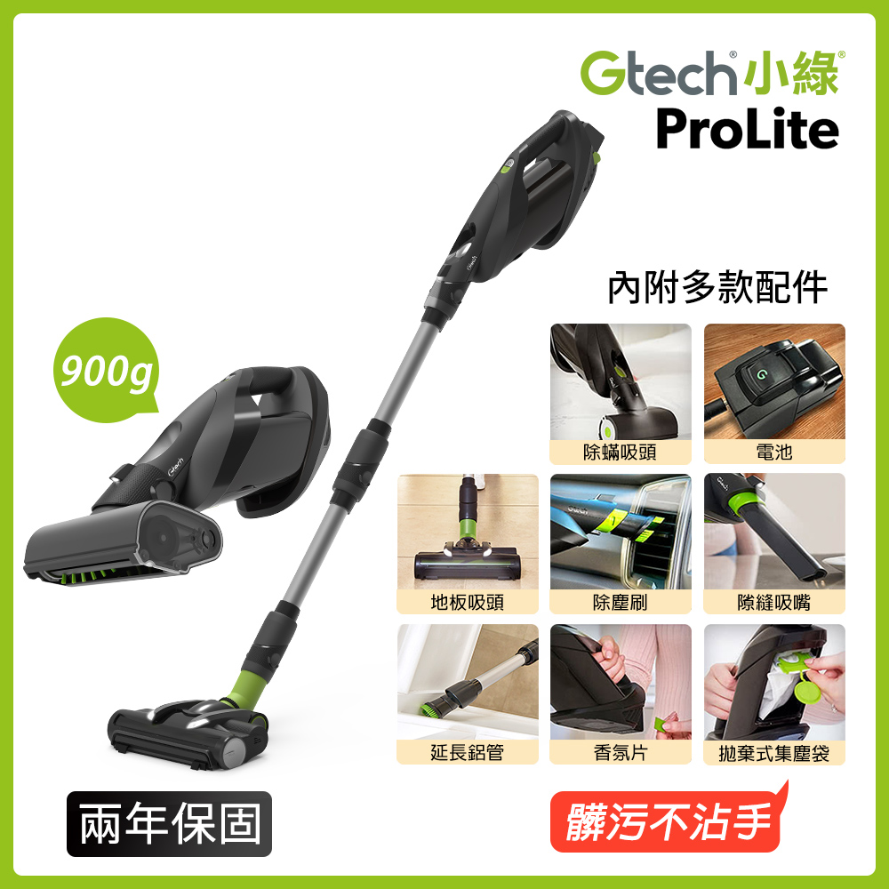 Gtech 小綠 ProLite 極輕巧無線除蟎吸塵器大全配
