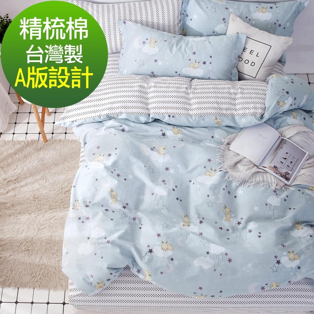 La Lune 100%台灣製寬幅精梳純棉雙人加大床包枕套三件組 點亮星星兔