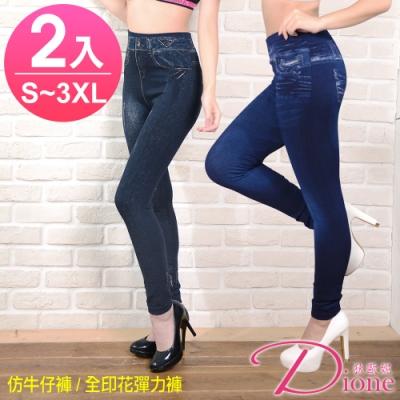 Dione 狄歐妮 加大配搭褲 超彈力仿牛仔風潮褲(雙搭S-3XL)-2件3880