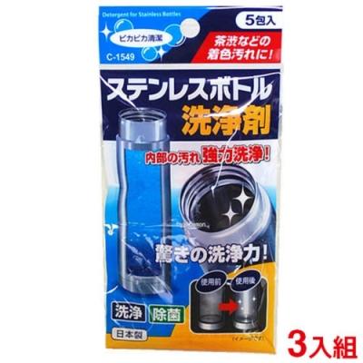 日本 不動化學 不銹鋼保溫瓶 清潔粉 3入組
