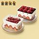麥麥先生 重量級爆滿草莓蛋糕寶盒2盒(雪花+冰炫風各1) product thumbnail 1