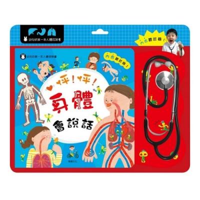【華碩文化】怦!怦!身體會說話 附聽診器