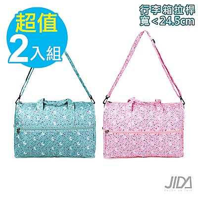 【暢貨出清】JIDA 多彩繽紛大容量收納款防潑水行李袋-2入