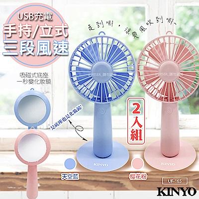 (2入組)KINYO 充電式多功能行動風扇/DC扇(UF-165)吸磁/化妝鏡