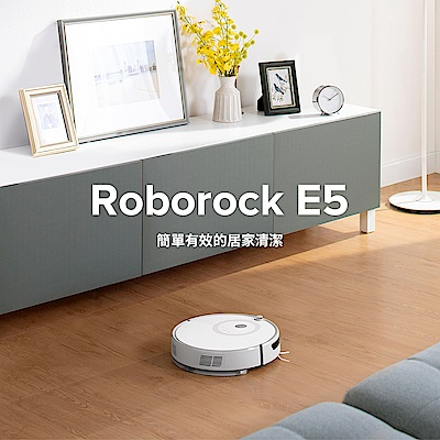 Roborock 石頭掃拖機器人E5 (roborock E5) 小米生態鍊-台灣公司貨