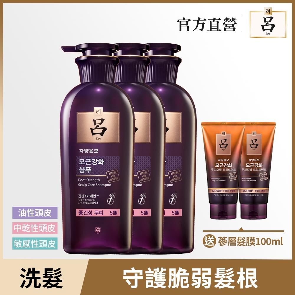 RYO呂 滋養韌髮洗髮豪華買3送2組