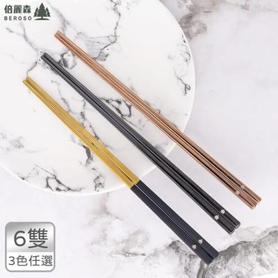 【Beroso 倍麗森】正316醫療級不鏽鋼鈦合金實心長柄方筷子6入組 - 三色任選(快)