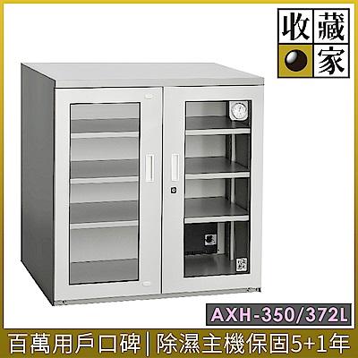 收藏家左右門大型電子防潮箱 AXH-350