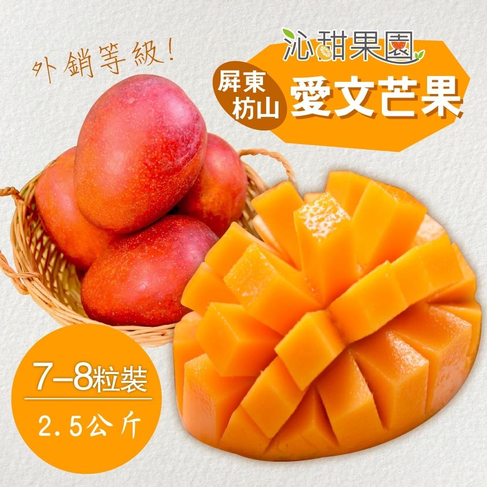 沁甜果園SSN‧外銷等級-屏東枋山愛文芒果(7-8粒裝/2.5公斤)