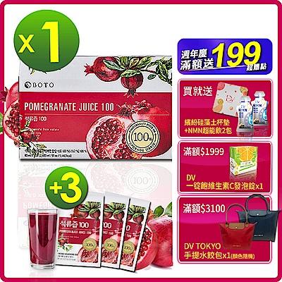 BOTO高濃度紅石榴冷萃鮮榨美妍飲x1箱(加碼3包,共33包)-快