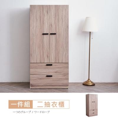 時尚屋  克萊得橡木3x6尺衣櫃 寬81x深57x高177cm