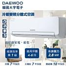 DAEWOO 大宇電子 4-6坪冷暖變頻 分離式冷氣 DSA-F0983JLH-VI/VO