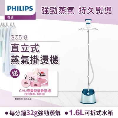 Philips 飛利浦 直立五段式蒸汽掛燙機 GC518 (寶石藍)