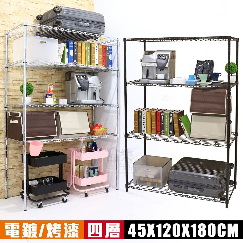 【品樂生活】120X45X180CM四層置物架-兩色可選(層架/鐵架/收納架)