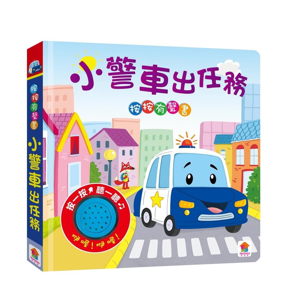 【双美】小警車出任務