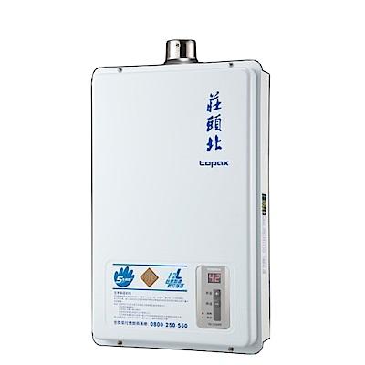 (全省安裝)莊頭北12公升數位式DC強制排氣熱水器桶裝瓦斯TH-7126BFE_LPG