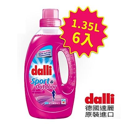 (即期品)德國達麗Dalli運動洗衣精1.35L(6入/箱) (到期日:20200101)