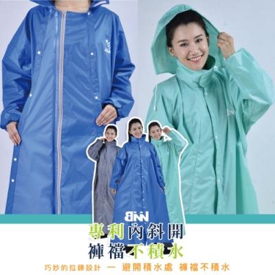 BNN 專利 內斜拉 升級版防漏風雨衣