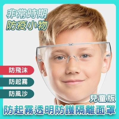 【KD】防疫小物!全方位防護面罩眼鏡(兒童)-單入組(防飛沫/防起霧/KD-PC004)