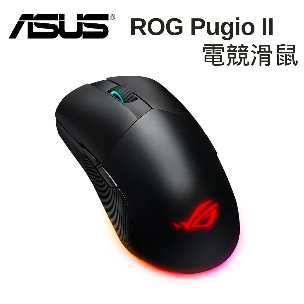 ASUS 華碩 ROG Pugio II 輕量無線電競滑鼠