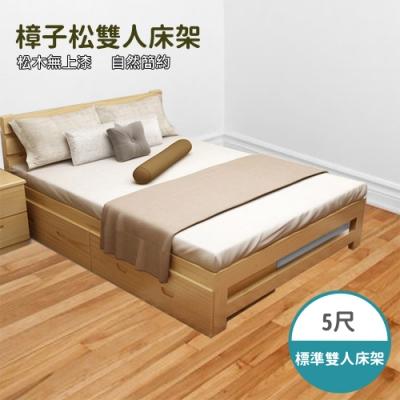 [日上川]樟子松原木5尺雙人床架 (DIY組裝)