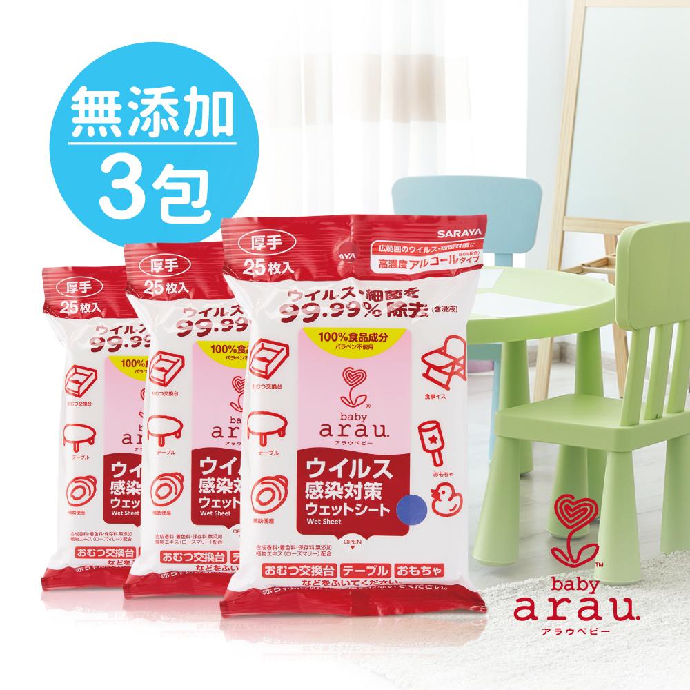 【日本SARAYA】 arau.baby倍護除菌濕巾x3包 (原廠正貨) @ Y!購物