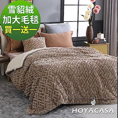HOYACASA4D雪貂絨親膚加大厚毛毯-買一送一超值組