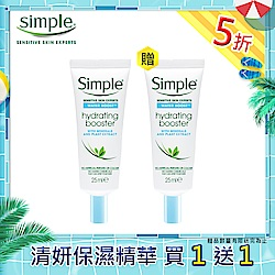 Simple 清妍極致補水長效保濕精華