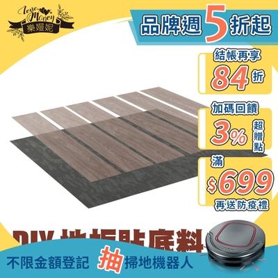 防潮降噪/PVC塑膠地板地貼地磚底料-4片