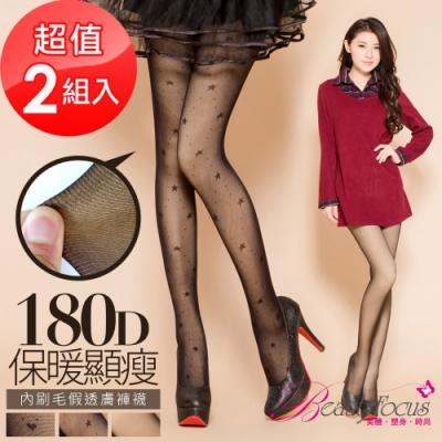 BeautyFocus (2雙組)180D兩件式內刷毛假透膚保暖褲襪